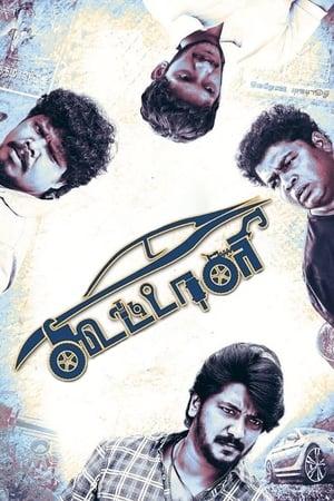 Poster Movie Koottali 2018