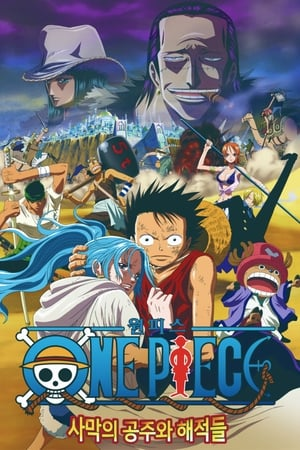 poster One Piece: The Desert Princess and the Pirates: Adventure in Alabasta