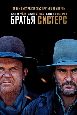 poster The Sisters Brothers