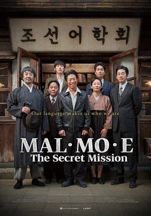 Poster Movie Malmoe: The Secret Mission 2019