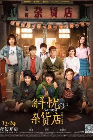 Poster Movie Namiya 2017