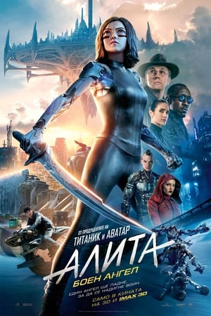 poster Alita: Battle Angel