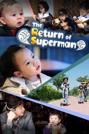 슈퍼맨이 돌아왔다
