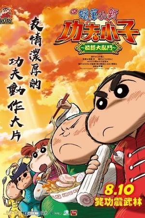 Poster Movie Crayon Shin-chan: Burst Serving! Kung Fu Boys ~Ramen Rebellion~ 2018