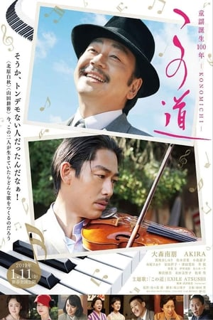 Poster Movie Konomichi 2019
