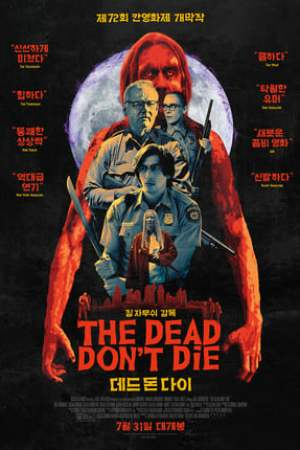 poster The Dead Don't Die