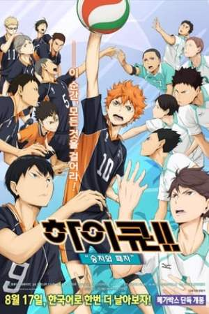 poster Haikyuu!! Movie 2: Winners and Losers