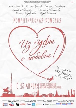 Poster Movie Из Уфы с любовью! 2017