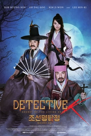 Poster Movie Detective K: Secret of the Living Dead 2018