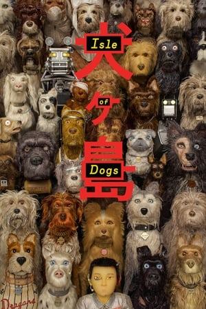 Poster Movie Isle of Dogs 2018