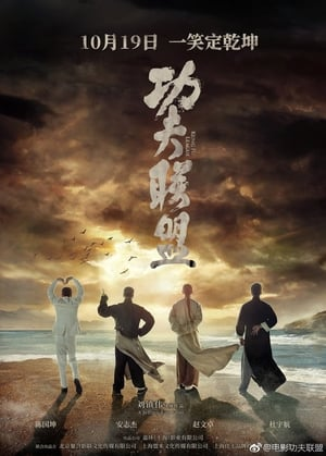 Poster Movie Kung Fu League 2018