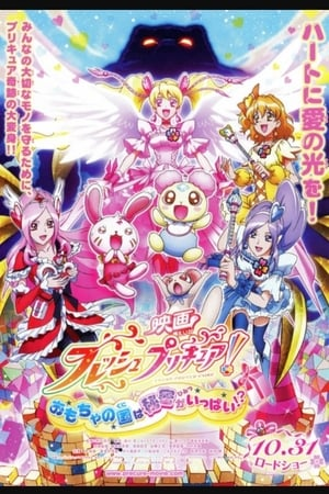 Image Fresh Precure! Movie: The Kingdom of Toys has Lots of Secrets!?