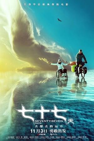 Poster Movie Seventy-Seven Days 2017