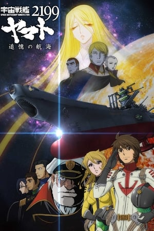 Star Blazers - Space Battleship Yamato 2199: A Voyage to Remember