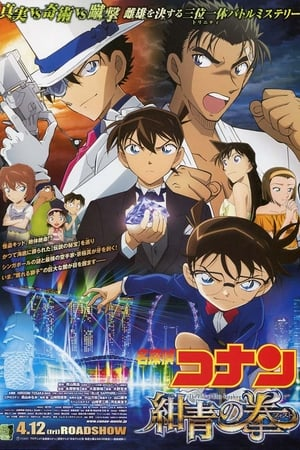 poster Detective Conan: The Fist of Blue Sapphire