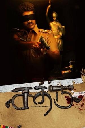 Poster Movie Sathru 2019