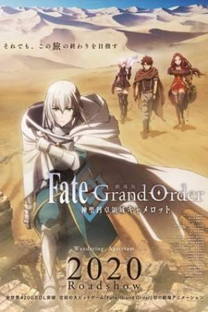 Image Fate/Grand Order: The Movie - Divine Realm of the Round Table: Camelot -  Wandering; Agateram