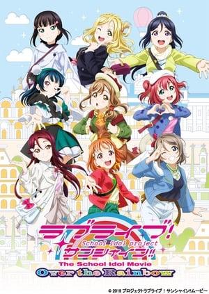 Poster Movie Love Live! Sunshine!! The School Idol Movie Over the Rainbow 2019