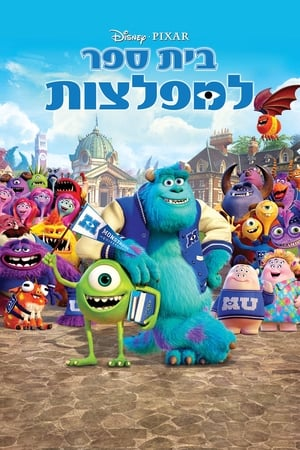 Image Monsters University