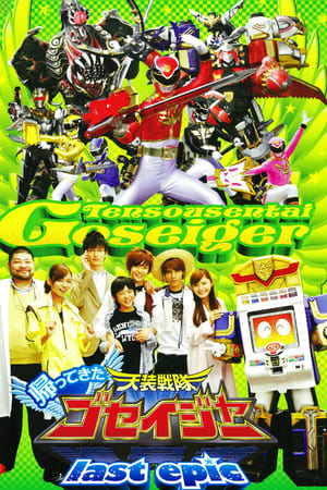Image Come Back! Tensou Sentai Goseiger: Last Epic - The Gosei Angels are National Icons!?