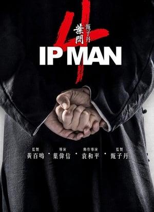 Poster Movie Ip Man 4 2019
