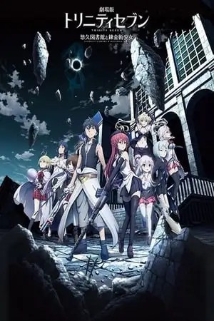 poster Trinity Seven: Eternity Library & Alchemic Girl