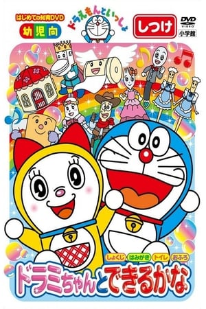 Doraemon let's go: You can do with Dorami-chan
