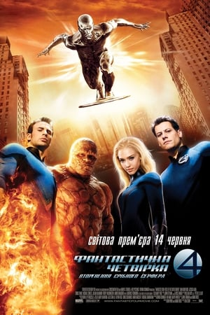 Image Fantastic Four: Rise of the Silver Surfer