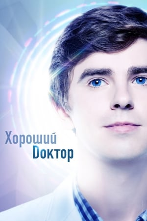 poster The Good Doctor