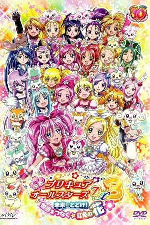 Image Precure All Stars Movie DX3: Deliver the Future! The Rainbow-Colored Flower That Connects the World