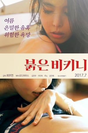 Poster Movie Red Bikini 2017