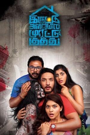 Poster Movie Iruttu Araiyil Murattu Kuthu 2018