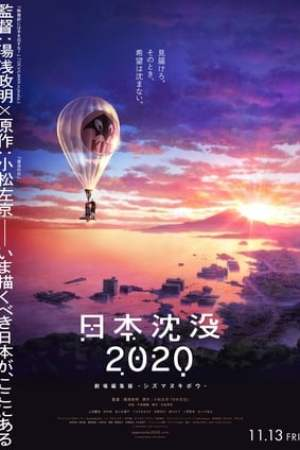 Image Japan Sinks 2020 Theatrical Edition - Shizumanuki Bow -