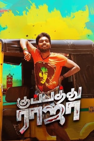 Poster Movie Kuppathu Raja 2019