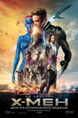 Image X-Men: Days of Future Past