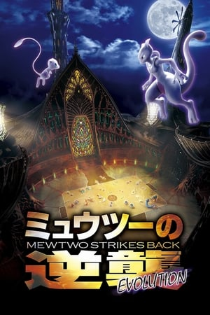 poster Pokémon: Mewtwo Strikes Back - Evolution