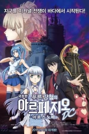 Image Arpeggio of Blue Steel -Ars Nova DC-