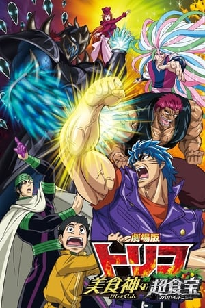 Image Toriko the Movie: Secret Recipe of Gourmet God!