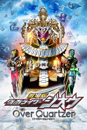 Kamen Rider Zi-O the Movie: Over Quartzer