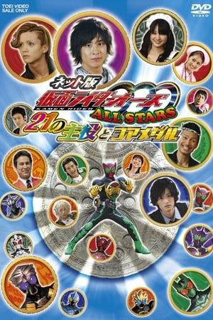 Kamen Rider OOO All Stars: The 21 Leading Actors and Core Medals