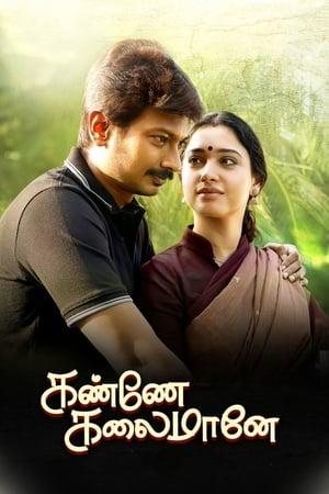 Poster Movie Kanne Kalaimaane 2019
