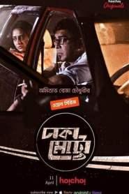 Dhaka Metro