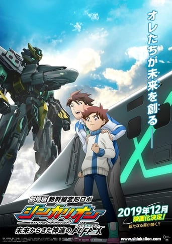 Transformable Shinkansen Robot Shinkalion Movie