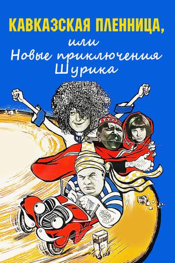 La Prisonnire du Caucase ou les Nouvelles Aventures de Chourik