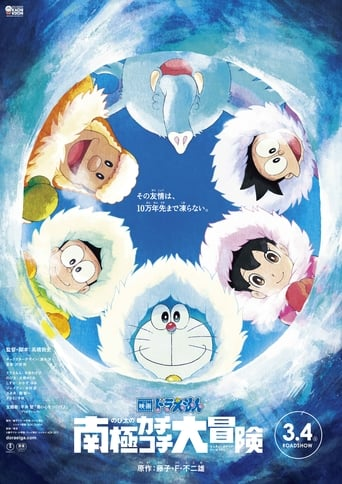 Doraemon the Movie: Nobita's Great Adventure in the Antarctic Kachi Kochi