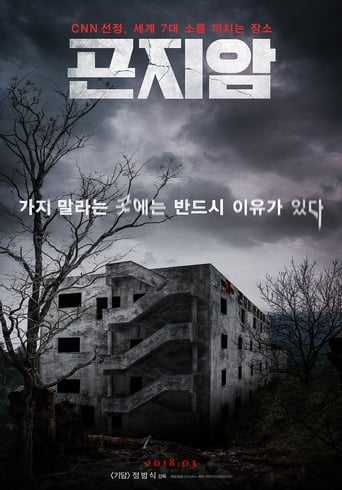 Gonjiam : Haunted Asylum