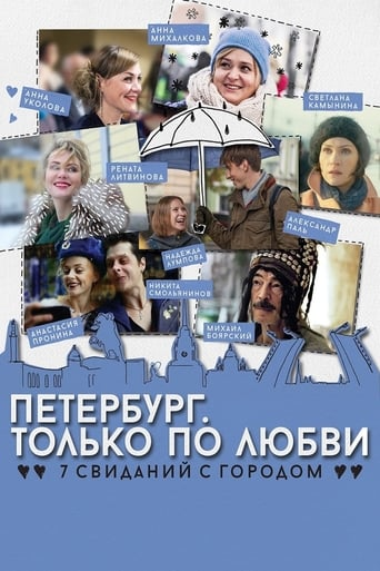 Watch Full Petersburg: Only for Love