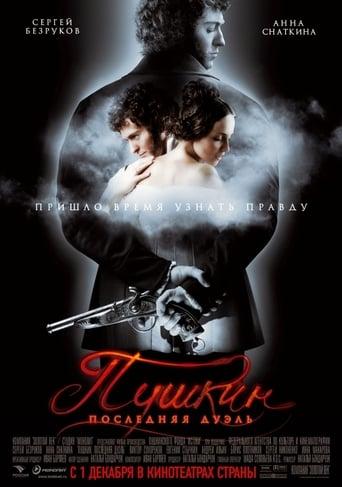 Pushkin: Poslednyaya duel video