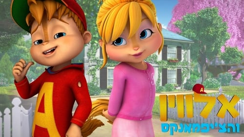 Alvinnn!!! and The Chipmunks Season 4 Episode 1 - Hatim Group