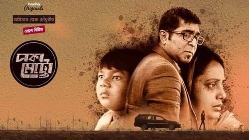 Dhaka Metro Season 1 Episode 8 - Hatim Group